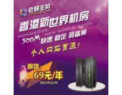 【老薛香港主机】300M香港新世界电讯机房免备案个人网站主机空间