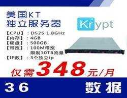 美国KT独立服务器 Atom D525 1.8Ghz 四线程 2G内存 100M独享带宽