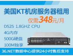 美国KT机房服务器租用 凌动四核 Atom D525 1.8Ghz 四线程服务器,348/月!4G内存,500G硬盘,100M独享限制流量10TB,速度飞快!36.net数据中心提供24小时售后支持