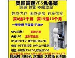 美国vps1G内存SSD独立IP10M带宽美国2G高防