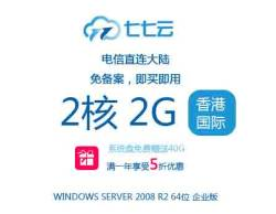 七七云服务器2C2G(香港国际)电信直连大陆,免备案,即买即用