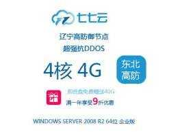 七七云服务器4C4G(东北高防) 辽宁高防御节点,超强抗DDOS
