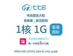 七七云服务器1C1G(香港国际) 电信直连大陆,免备案,即买即用
