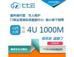 七七云服务器托管4U1000M(山西太原电信)