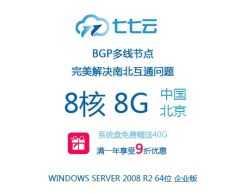 七七云服务器8C8G(中国北京)BGP多线节点,完美解决南北互通问题