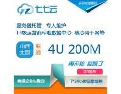 七七云服务器托管4U200M(山西太原联通)