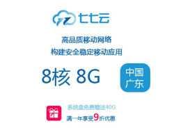 七七云服务器8C8G(中国广东)高品质移动网络,构建安全稳定移动应用