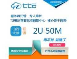 七七云服务器托管2U50M(山西太原联通)