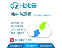 七七云 虚拟主机独享普惠版(中国江苏) Windows 2012 R2