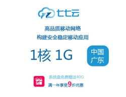 七七云服务器1C1G(中国广东)高品质移动网络,构建安全稳定移动应用