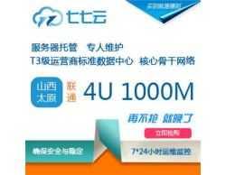七七云服务器托管4U1000M(山西太原联通)
