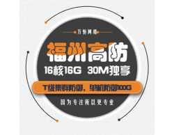 福州高防服务器租用,福州单线/双线服务器100G单机硬防,16核16G 30M独享