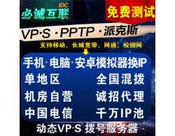 全国混拨混播混合单地区VPS 拨号服务器 动态IP 远程桌面 换IP不断远程