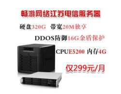 畅游网络2014特惠江苏电信服务器,仅299元/月!CPU:E5200+内存:4G!