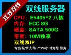 一团特惠双线8核8G服务器仅499元/月! 双线志强E5405*2 8G 10M独享带宽