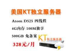 美国KT独立服务器 Atom D525 四线程 4G内存 100M独享 免备案服务器