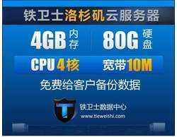 铁卫士美国洛杉矶独立云服务器 至强四核CPU+4G内存+80G硬盘+10M独享带宽不限流量2条IP+数据备份(全球)!团购特价仅299元/月续费价格不变(原价499元)! 不满意三天全额退款!免备案!