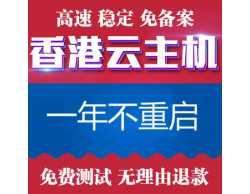 香港免备案VPS云主机1G内存仅9.9元/月支持无条件退款
