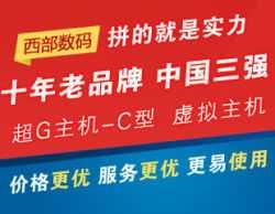 西部数码虚拟主机超G主机-C型仅544元/年!3G全能空间,不限IIS并发数。