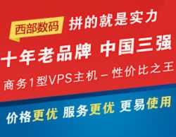 西部数码,香港机房,商务1型VPS,4核,2G内存,60G硬盘,60备份,1M带宽