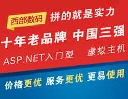 西部数码虚拟主机ASP.NET入门型仅199元/年!200M空间,不限IIS并发数。