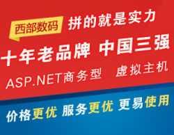 西部数码虚拟主机ASP.NET商用型319元/年!500M空间,不限IIS并发数。