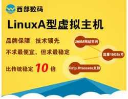 西部数码虚拟主机LinuxA仅159元/年!200M空间,不限并发数,专业linux主机!