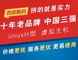 西部数码虚拟主机LinuxH仅784元/年!10G空间,不限并发数,专业linux主机!