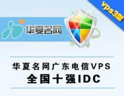华夏名网,广东电信vps经典三型,3G内存,四核cpu,80G硬盘,6M带宽.