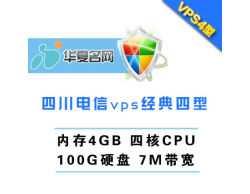华夏名网,四川电信vps经典四型,4G,四核,100G硬盘,7M带宽.