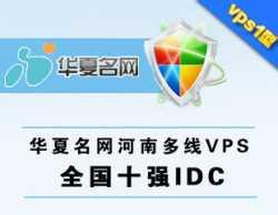 华夏名网,河南多线vps经典一型,1G内存,双核cpu,40G硬盘,3M带宽.