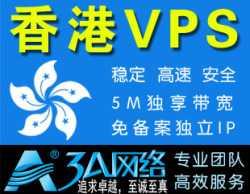 特价香港VPS 云服务器 免备案独立IP 云主机 2G内存 5M带宽 月付