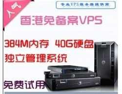 香港免备案vps云主机-月付69元-独立IP-384M内存-40G硬盘3M独享免费试用