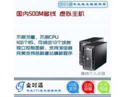 国内多线500M虚拟主机 赠送50M数据库 绑定10个域名 年付79元!