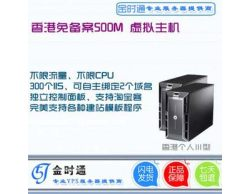 香港500M虚拟主机,可连接300个IIS,赠送100M数据库(任选)