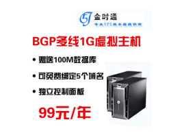 金时通国内1G全能主机,99元/年 不限流量、300个IIS+可绑域名5个