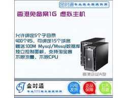 金时通香港1G全能主机!不限流量400IIS+绑域名15个任选500M数据库
