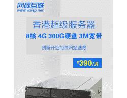 香港服务器八核4G 300G硬盘 3M带宽超级服务器仅售390元/月,多买多送--网硕互联