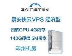 景安快云VPS经济型,四核/3GB内存/140GB SAS硬盘/5M/BGP五线,郑州机房