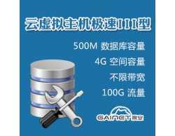云虚拟主机极速III型 ( 4G空间容量/500M数据库容量/不限带宽/100G流量 )