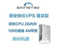 景安快云VPS 普及型,双核/2G/100GB SAS硬盘4M/BGP五线/郑州机房!