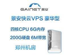 景安快云VPS 豪华型,四核/4GB/200GB SAS硬盘/6M/BGP五线,郑州机房