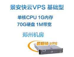 景安快云VPS 基础型,单核/1G/70GB SAS硬盘/1M/BGP五线/郑州机房