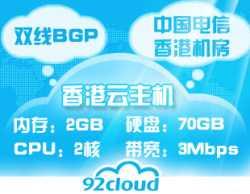 双线BGP香港云主机,2G内存3M独享,仅188元/月!独立IP, 利于SEO优化
