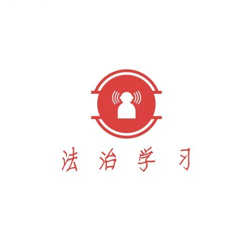 河南青少年普法平台