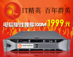 单线100M独享 群英网络 QYSR-3340 电信单线服务器 四核服务器 赠送15G防御