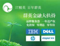 群英网络 戴尔dell 品牌服务器 16G 1900元/月 一年送产权