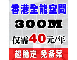 【站元素】300M企业级香港免备案全能主机空间