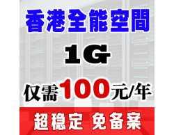 【站元素】1G企业级香港免备案全能虚拟主机香港空间