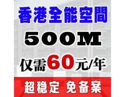 【站元素】500M企业级香港免备案全能虚拟主机香港空间
